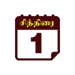 தமிழ் மாதங்கள்