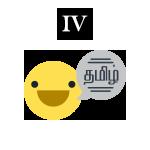 பேச்சுத்தமிழ் – IV