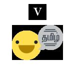 பேச்சுத்தமிழ் – V